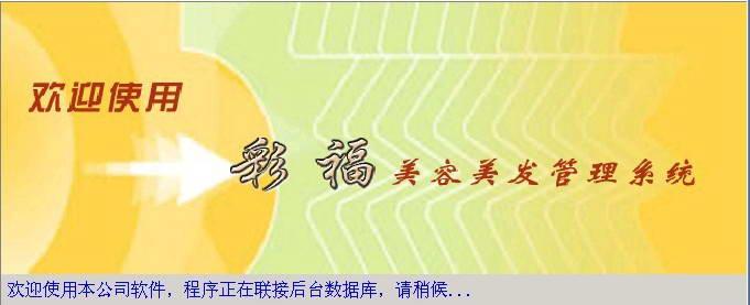 彩福美容美发管理系统