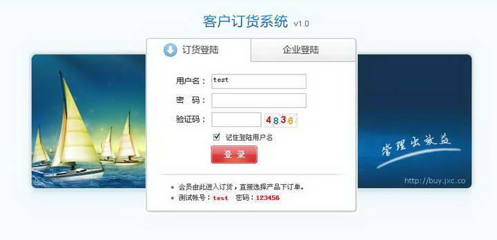 雨田网上订货系统