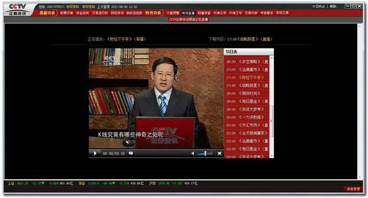 CCTV证券培训终端