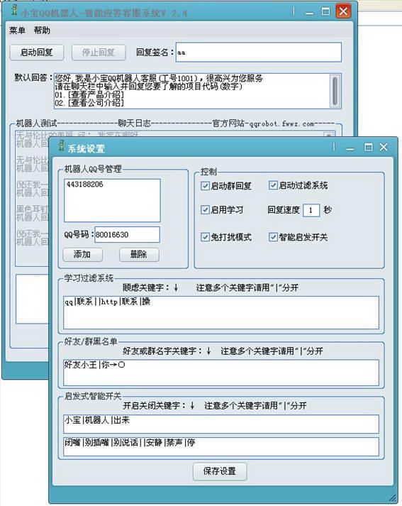 小宝QQ聊天机器人智能版