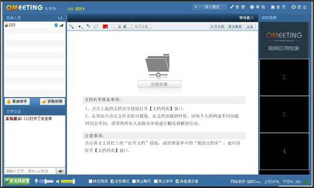 WEB网络视频会议软件系统