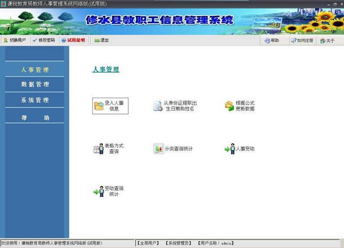 谦锐教育局教师信息管理系统(网络版)
