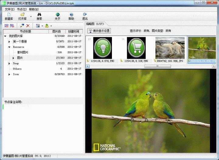 伊曼基照片管理图片管理软件
