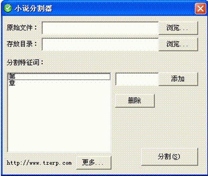 小说分割器(TXT文本)
