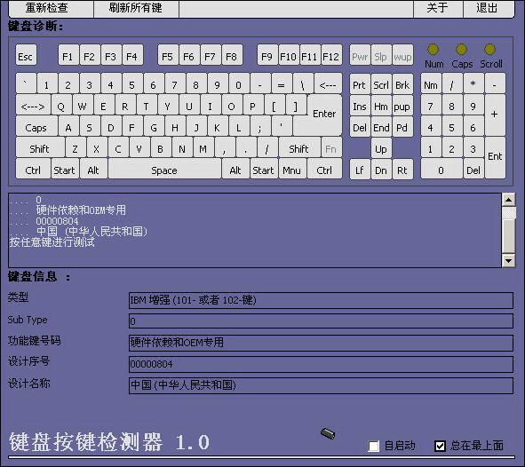 键盘按键检测器(键盘测试软件)