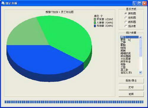 求索文件管理系统