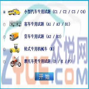 驾照模拟考试2011-天津