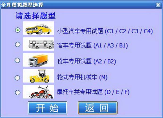 驾照模拟考试2011-广东