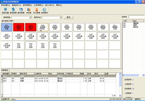 里诺足浴管理软件