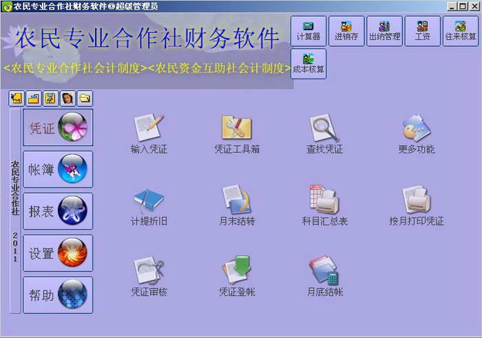 农民专业合作社财务软件