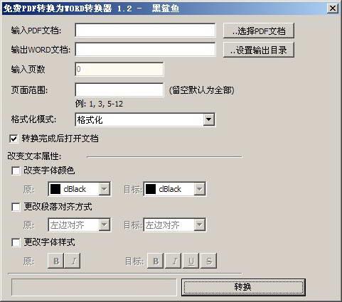 免费PDF转换成WORD转换器
