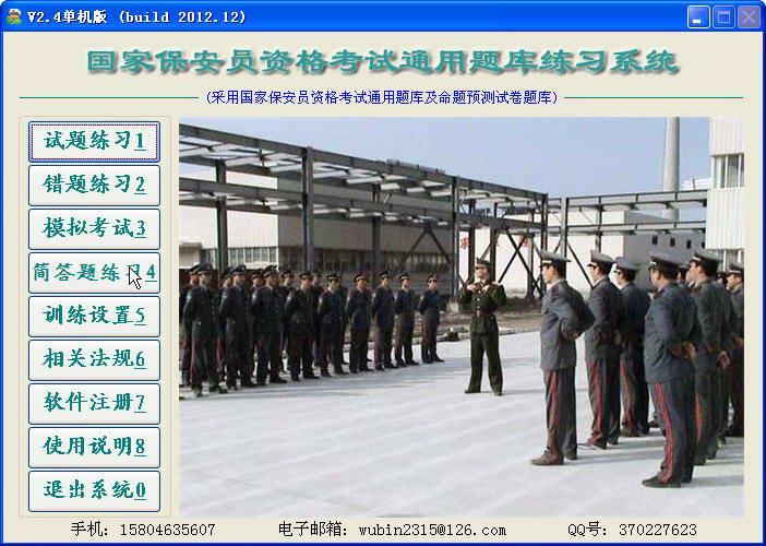 国家保安员资格考试通用题库练习系统