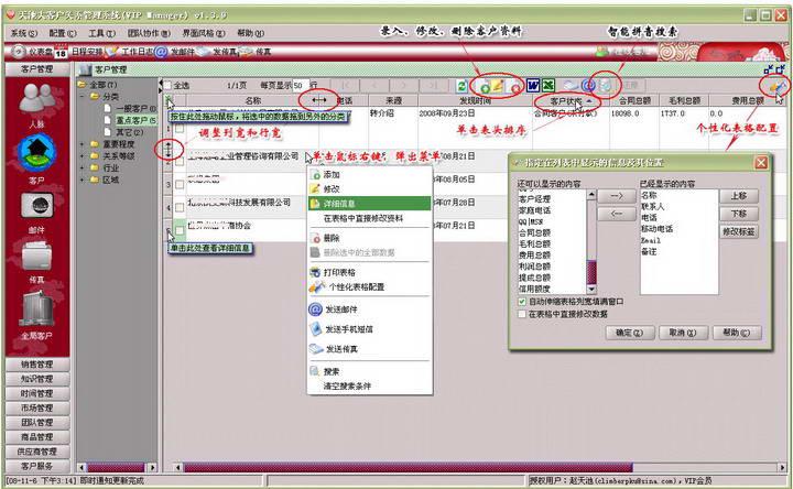 北大天池客户管理软件