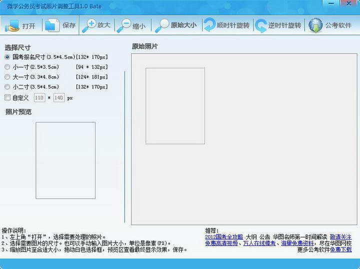 国家公务员考试照片处理软件