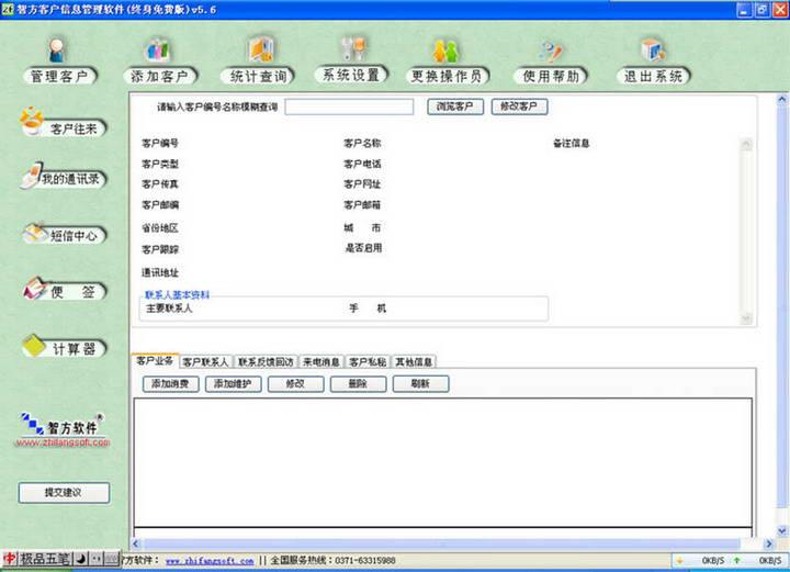 智方客户商务短信发送管理软件