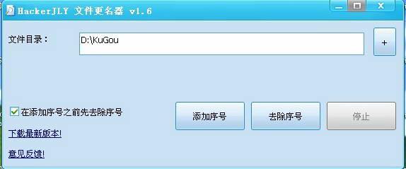 HackerJLY 文件更名器