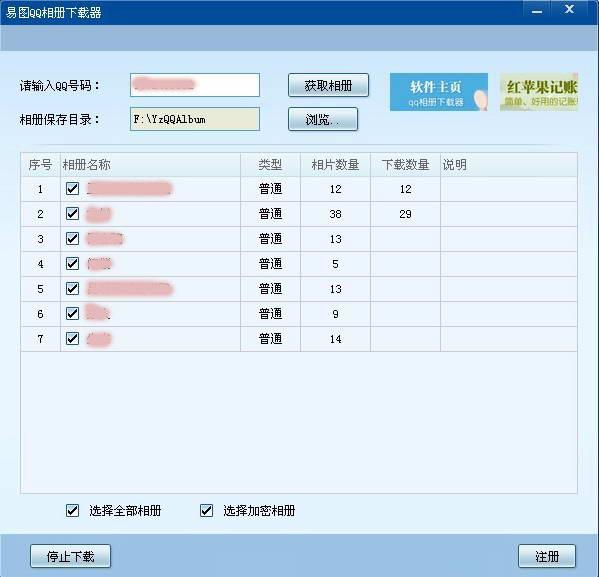 易图QQ相册批量下载器