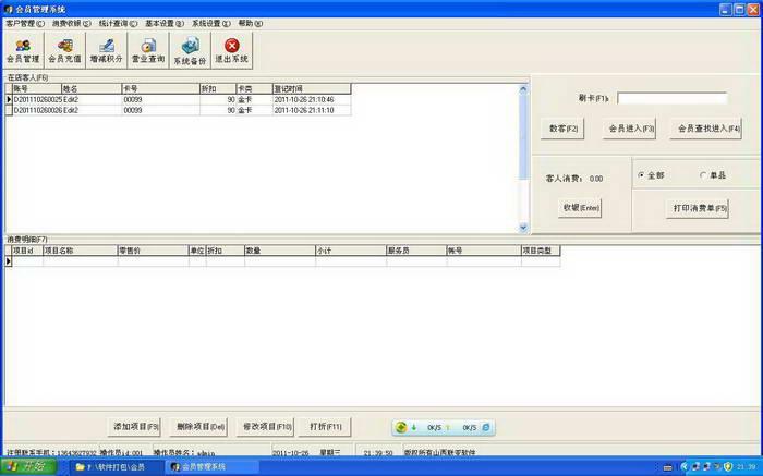联亚会员管理系统