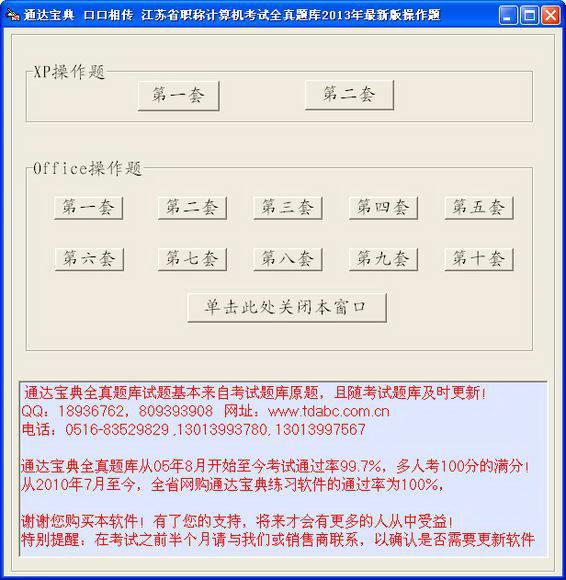 江苏省职称计算机考试题库(操作题)通达宝典练习软件