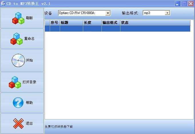 CD to MP3转换王