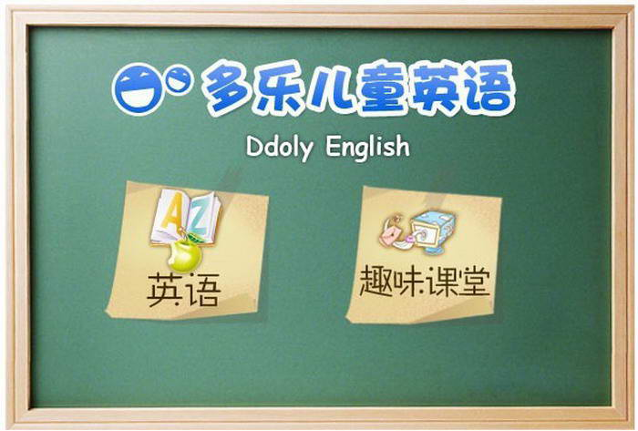 多乐国际儿童英语