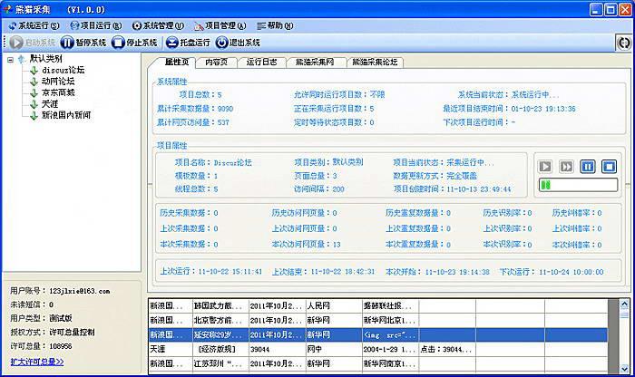 熊猫智能视窗采集软件