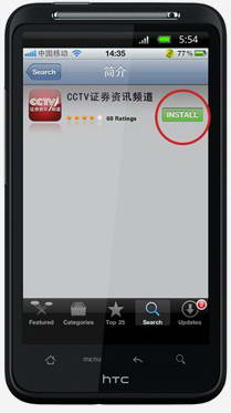 CCTV证券资讯 For Android