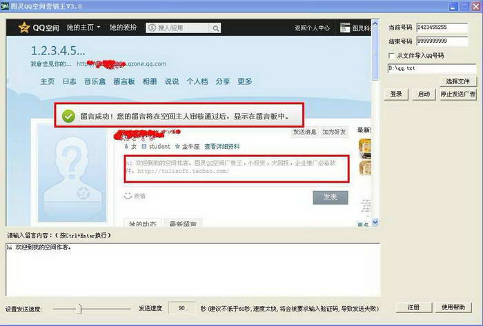 图灵QQ空间营销王