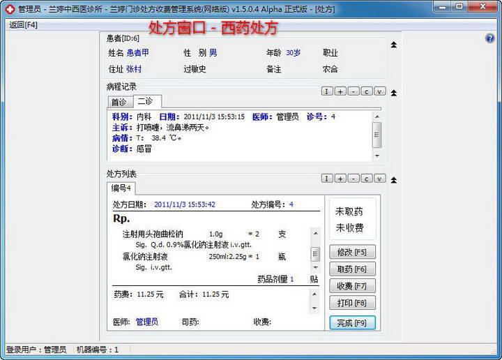 兰婷门诊处方收费管理软件(网络版)
