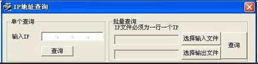 IP批量查询器