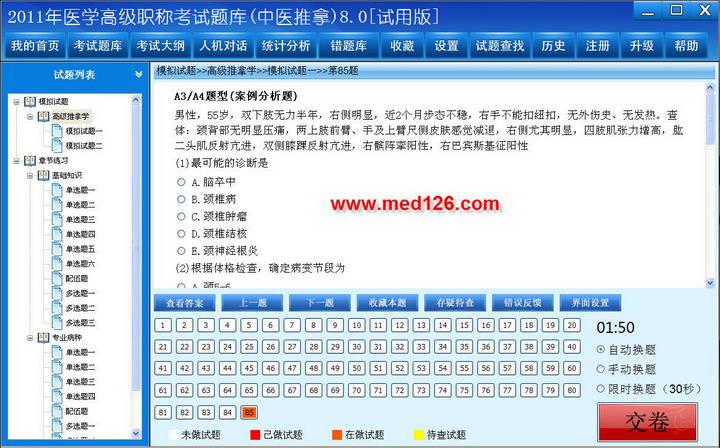 医学高级职称考试题库2015版(中医推拿)