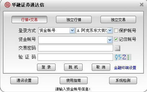 华融证券通达信分析交易软件