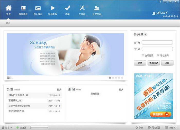 Office资源宝库-SoEasy办公效率平台