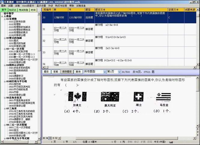 天翼题库-初中数学(37521题)