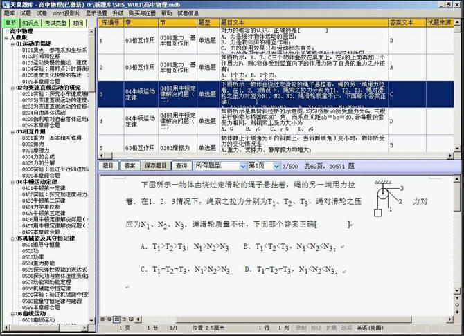 天翼题库-高中物理(30571题)
