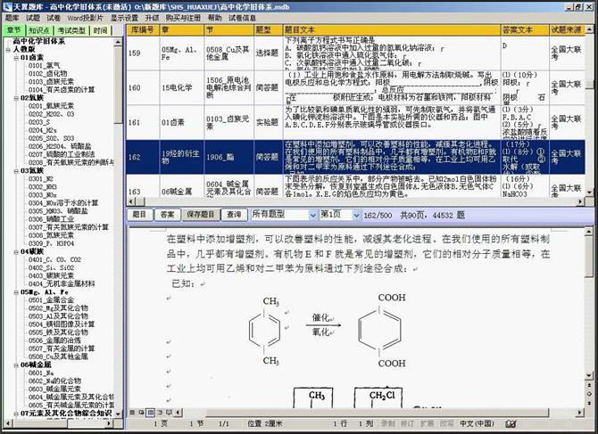 天翼题库-高中化学旧体系(44532题)