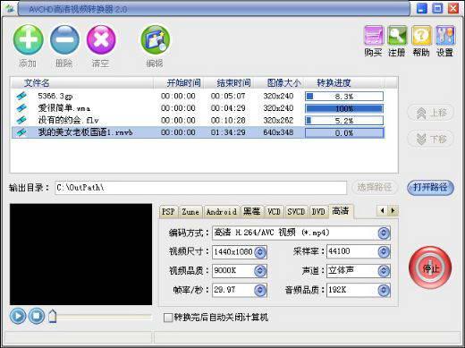 AVCHD高清视频转换器