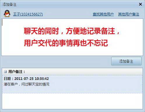 聊天宝QQ客服辅助软件