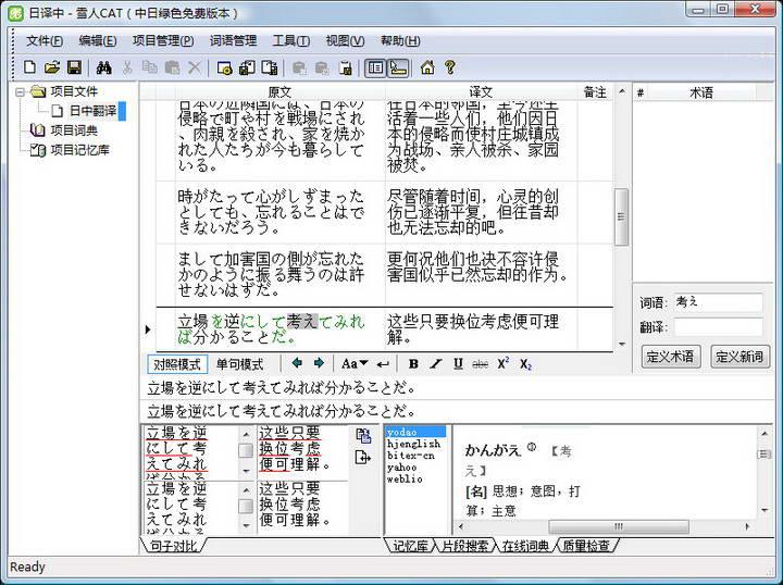 雪人计算机辅助翻译(CAT) 中文-日语版
