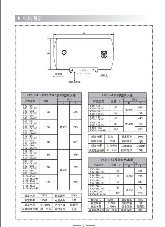 美的F60-30C6电热水器使用说明书