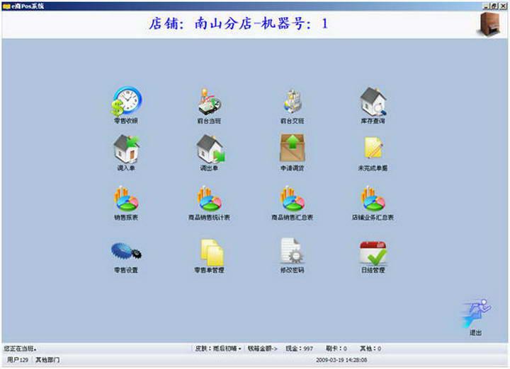 翼商销售管理系统软件 网络版