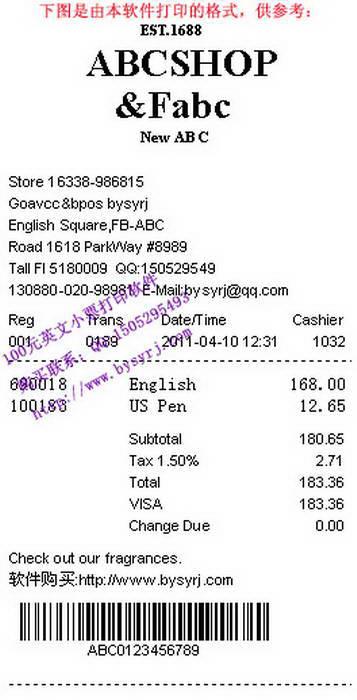 100元英文小票打印机软件