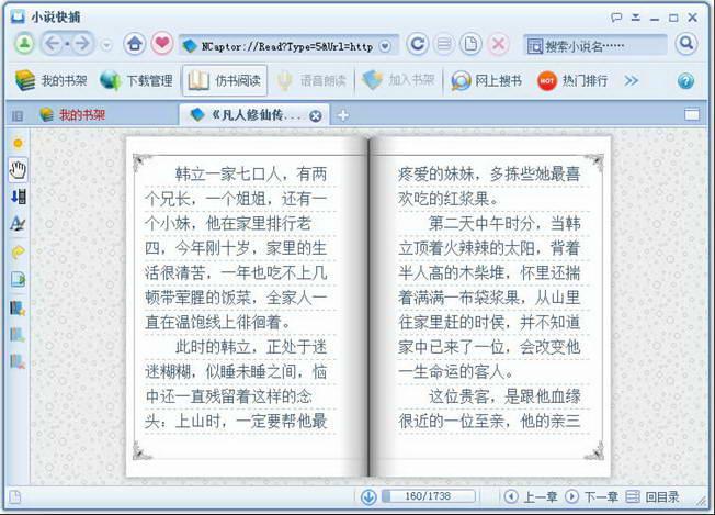 什么软件有小说素材_什么软件有小说素材