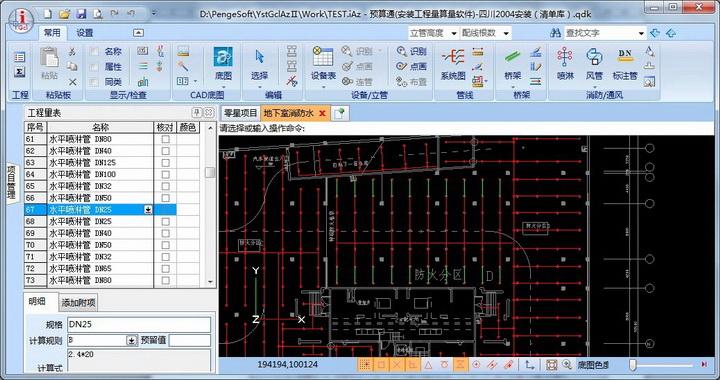 鹏业安装工程算量软件