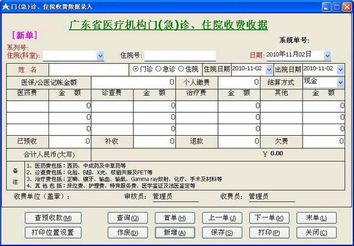 医院收费系统(门诊及住院收费)