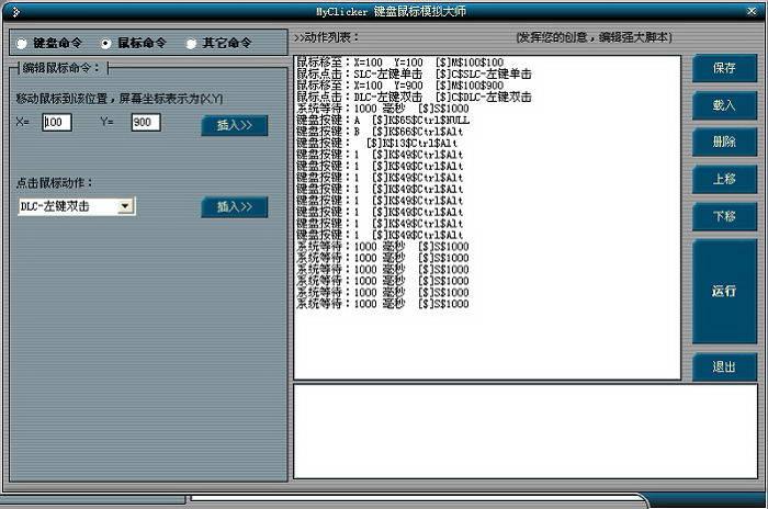 See9电脑鼠标自动连点器