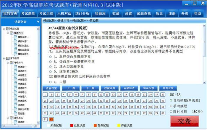2015年医学高级职称考试题库(普通内科)
