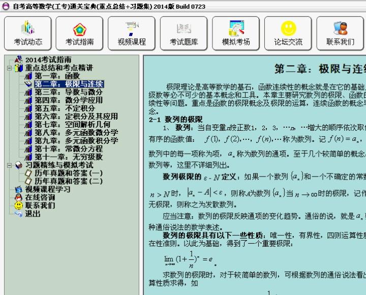 自考高等数学(工专)通关宝典(重点总结+习题集)