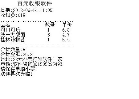 百元饭堂餐劵小票打印软件