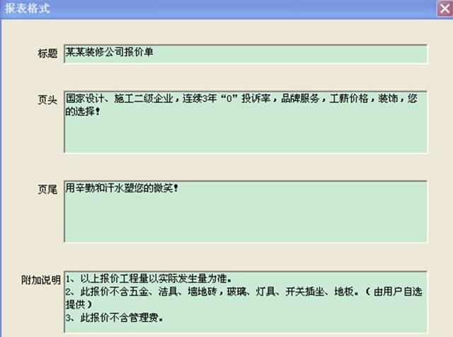 兴华装修报价管理系统